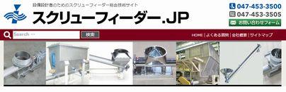 スクリューフィーダー.jp